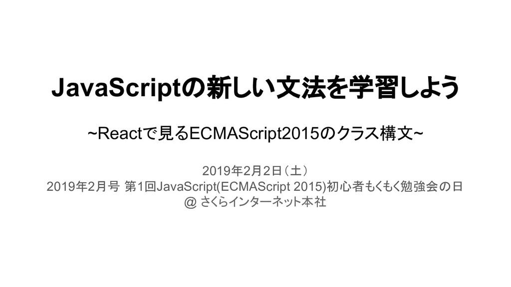 JavaScriptの新しい文法を学習しよう ~Reactで見るECMAScript2015の...