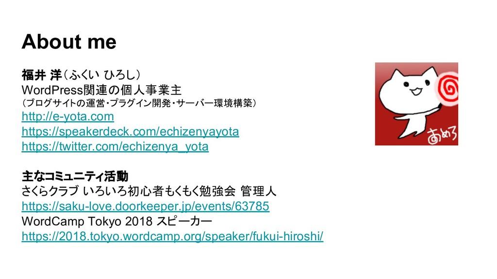 About me 福井 洋(ふくい ひろし) WordPress関連の個人事業主 (ブログサイ...