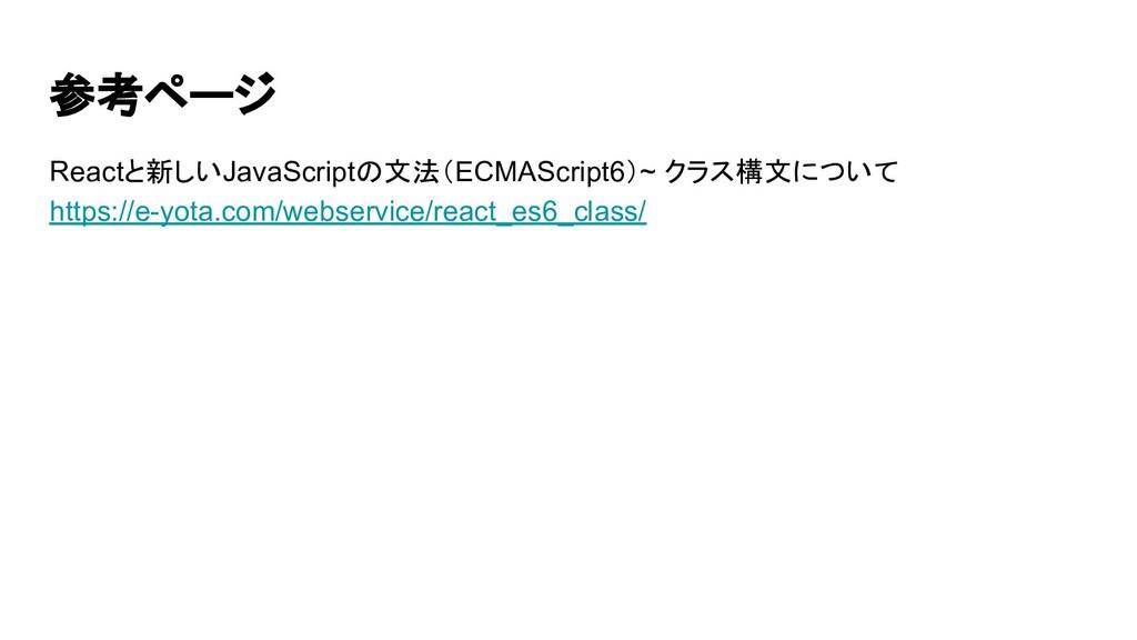 参考ページ Reactと新しいJavaScriptの文法(ECMAScript6)~ クラス構...