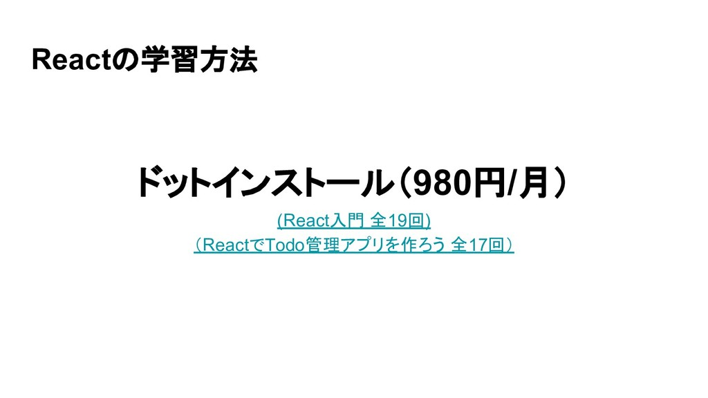 Reactの学習方法 ドットインストール(980円/月) (React入門 全19回) (Re...