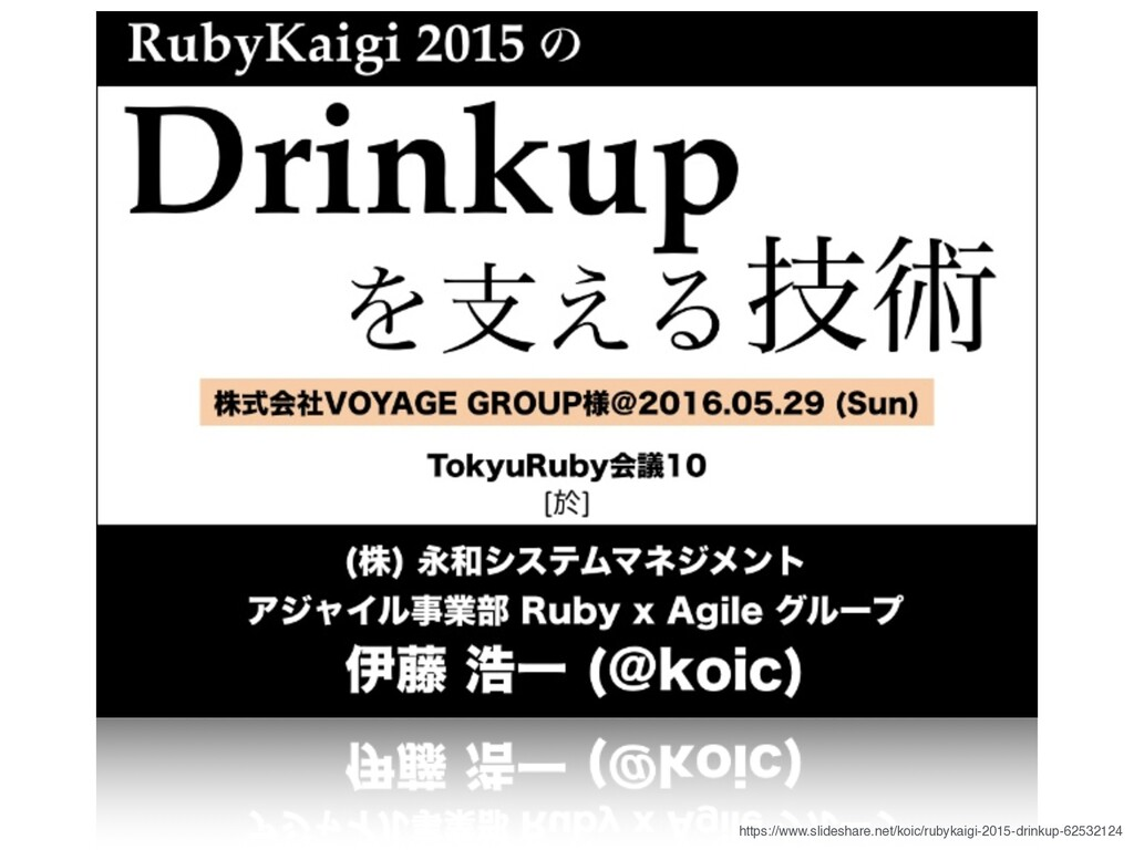 https://www.slideshare.net/koic/rubykaigi-2015-...