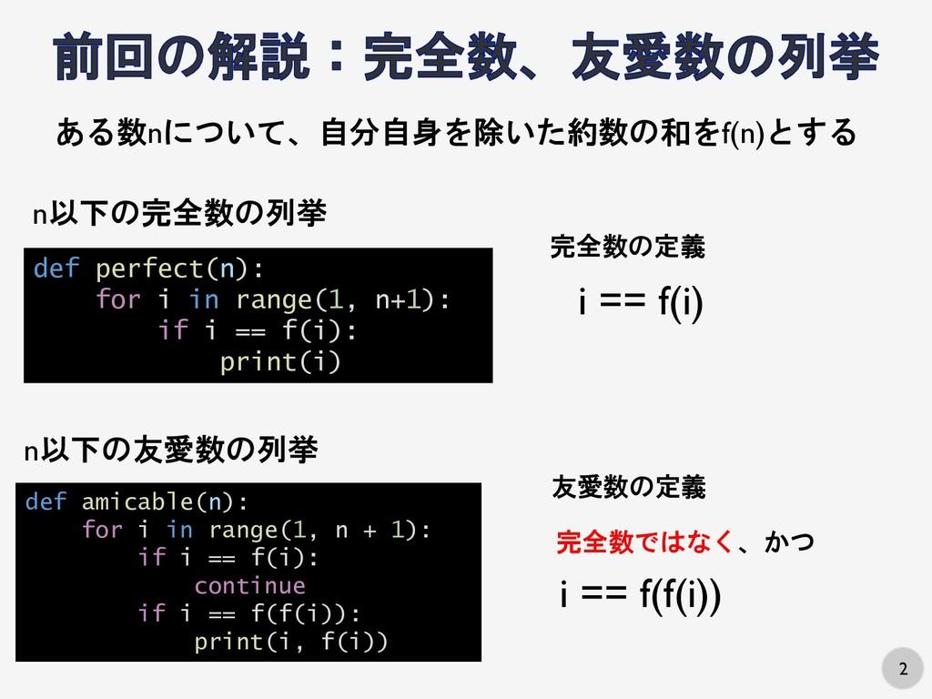 2 ある数nについて、自分自身を除いた約数の和をf(n)とする def perfect(n):...
