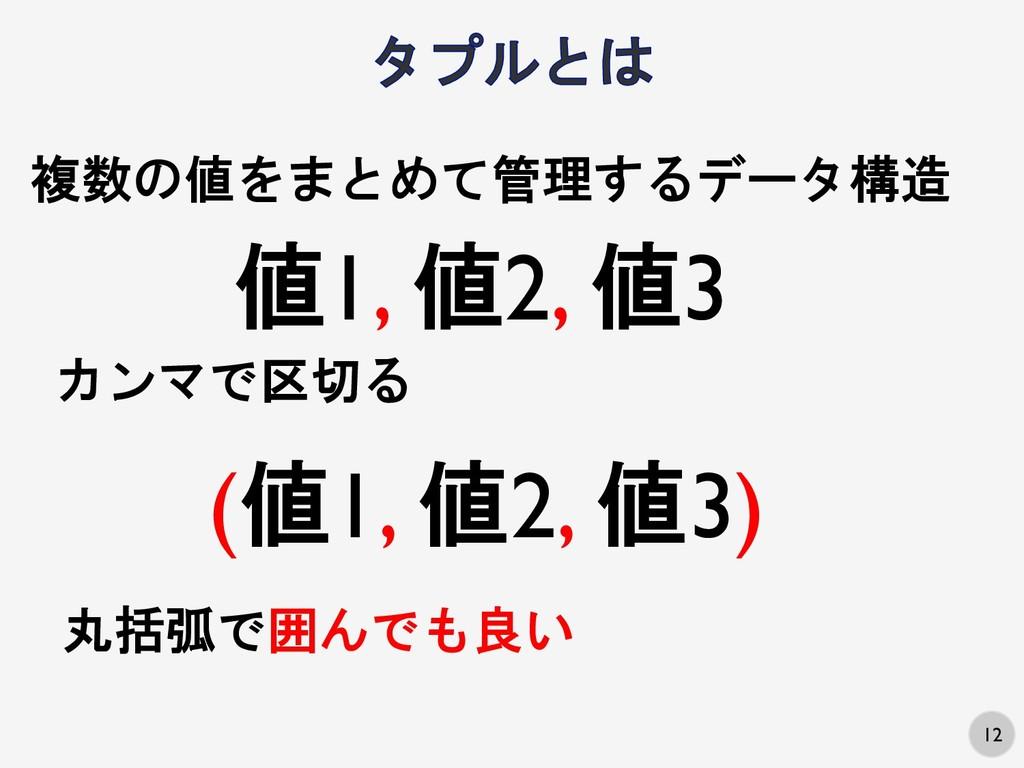 12 複数の値をまとめて管理するデータ構造 カンマで区切る 値1, 値2, 値3 (値1, 値...