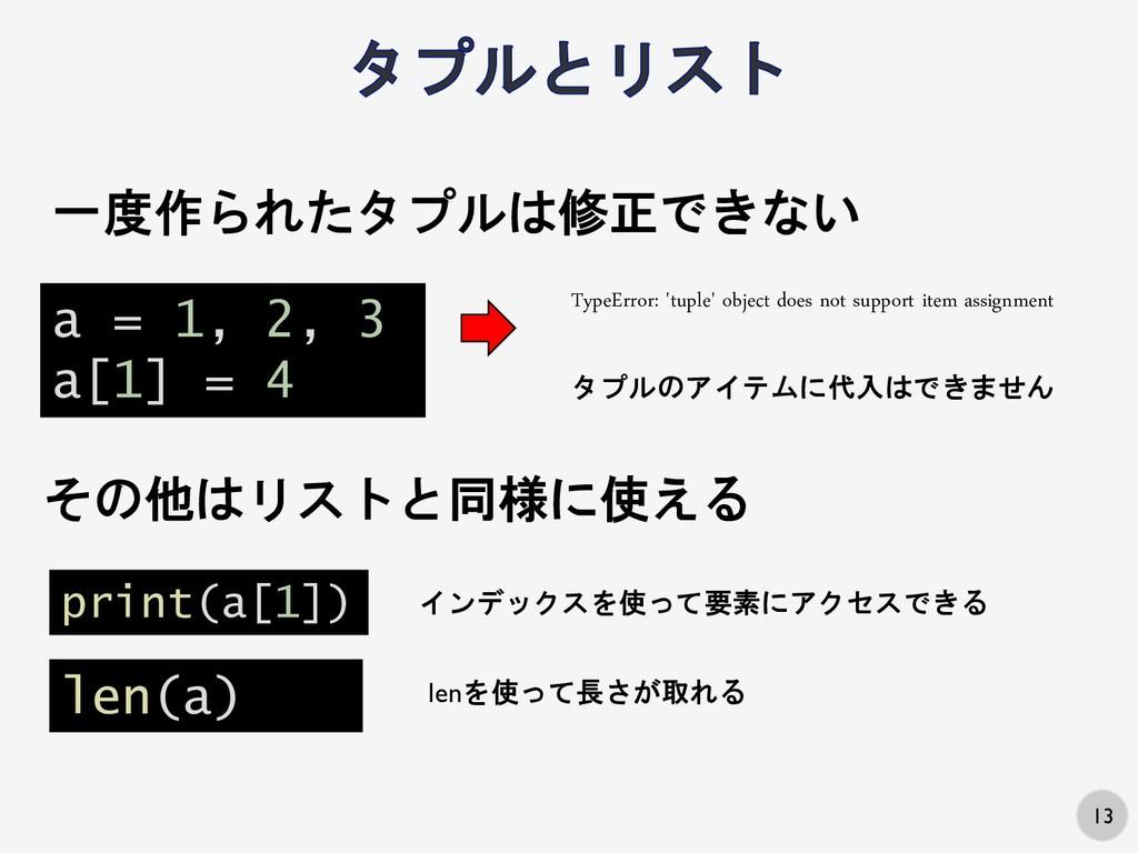 13 一度作られたタプルは修正できない a = 1, 2, 3 a[1] = 4 TypeEr...
