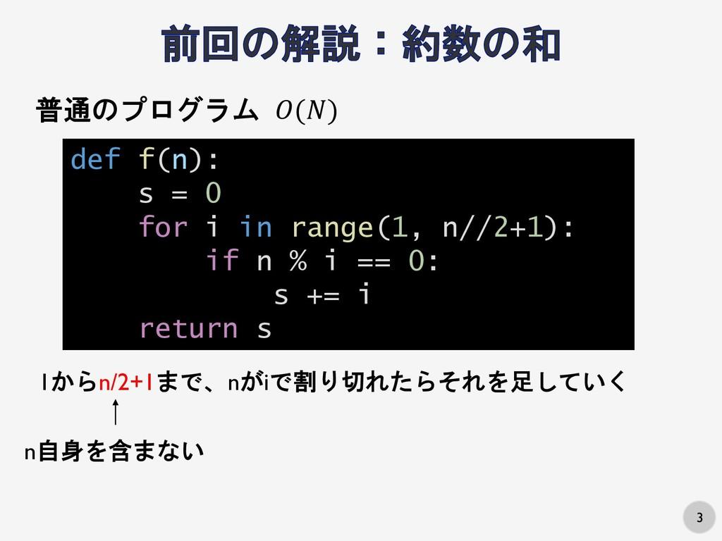3 普通のプログラム def f(n): s = 0 for i in range(1, n/...
