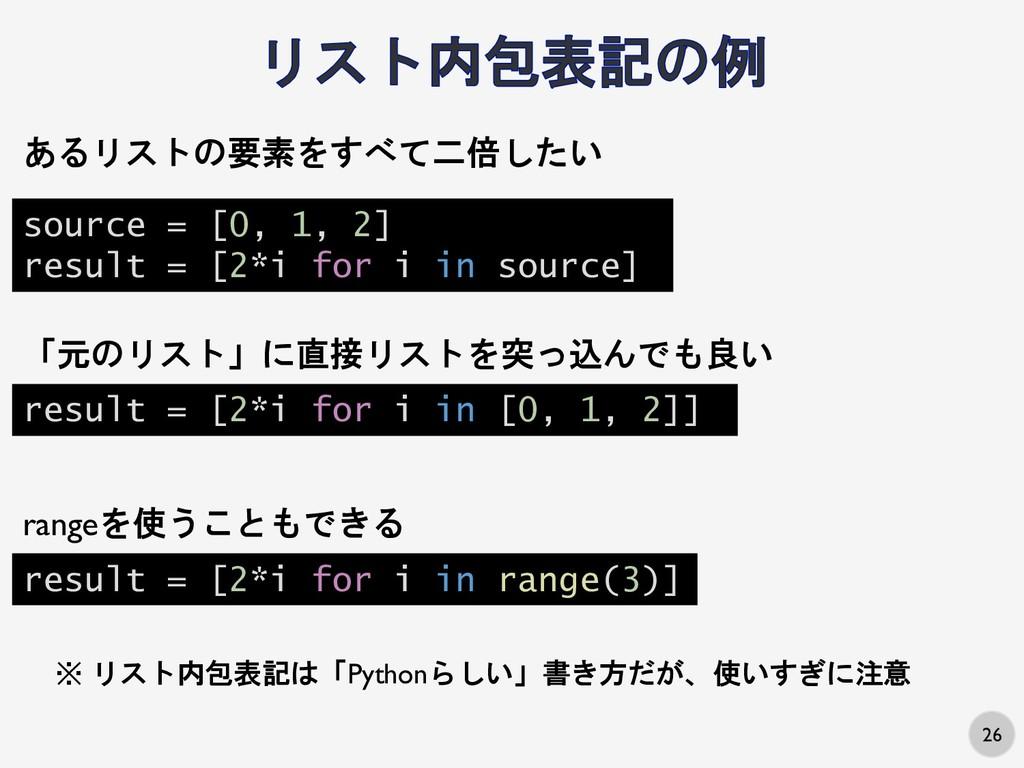 26 あるリストの要素をすべて二倍したい source = [0, 1, 2] result ...