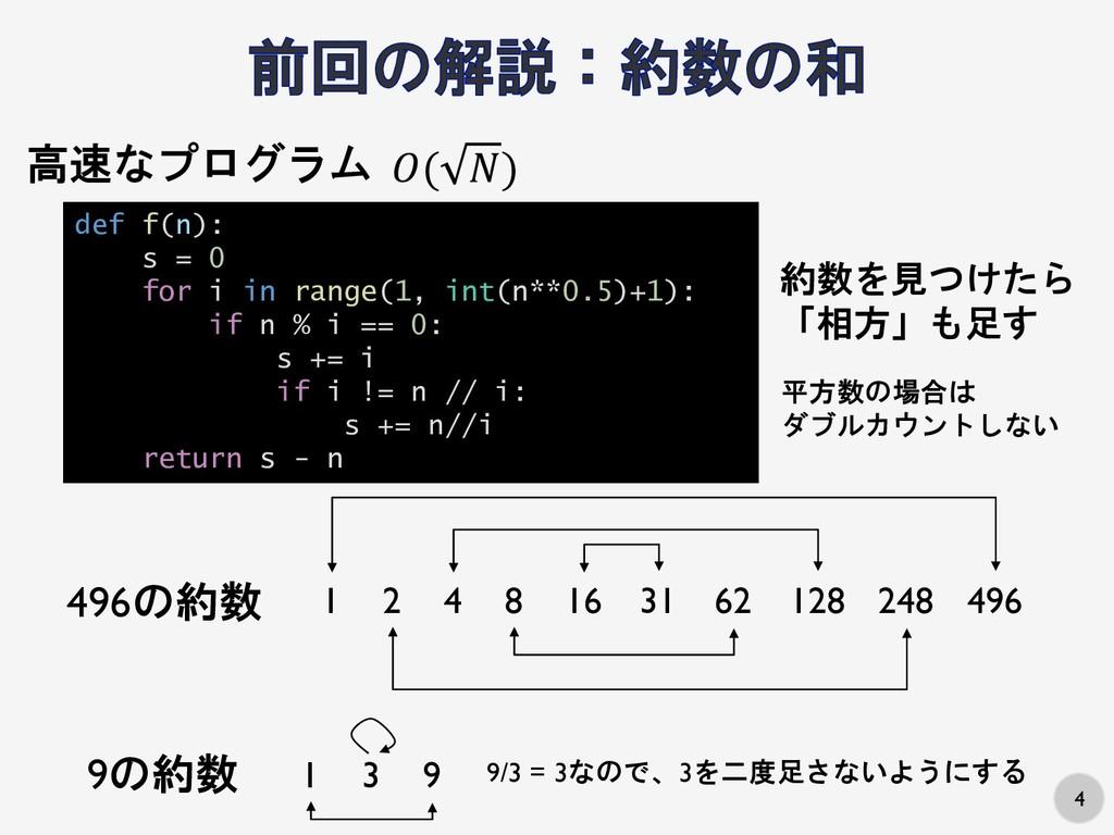 4 高速なプログラム ( ) def f(n): s = 0 for i in range(1...