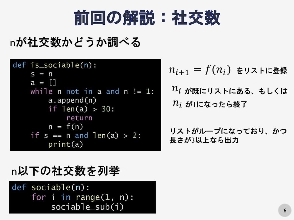 6 nが社交数かどうか調べる def sociable(n): for i in range(...