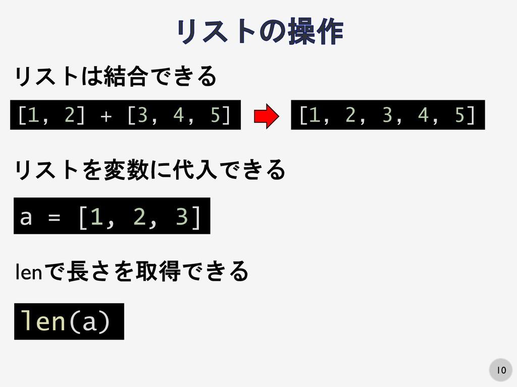 10 a = [1, 2, 3] リストを変数に代入できる lenで長さを取得できる len(...