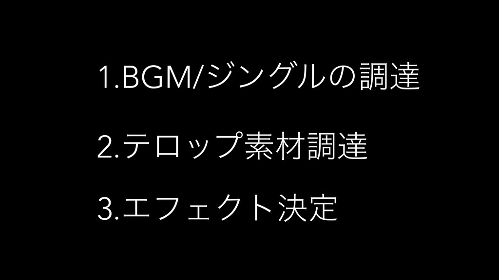 1.BGM/δϯάϧͷௐୡ 2.ςϩοϓૉࡐௐୡ 3.ΤϑΣΫτܾఆ
