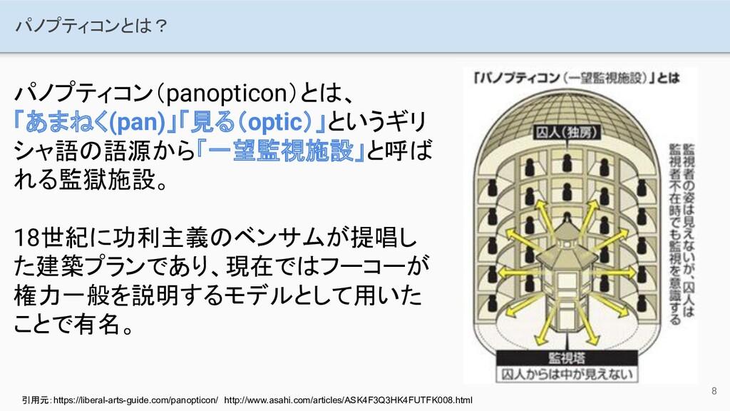 8 パノプティコンとは? パノプティコン(panopticon)とは、 「あまねく(pan)...