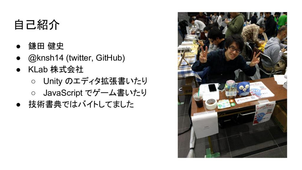 自己紹介 ● 鎌田 健史 ● @knsh14 (twitter, GitHub) ● KLab...