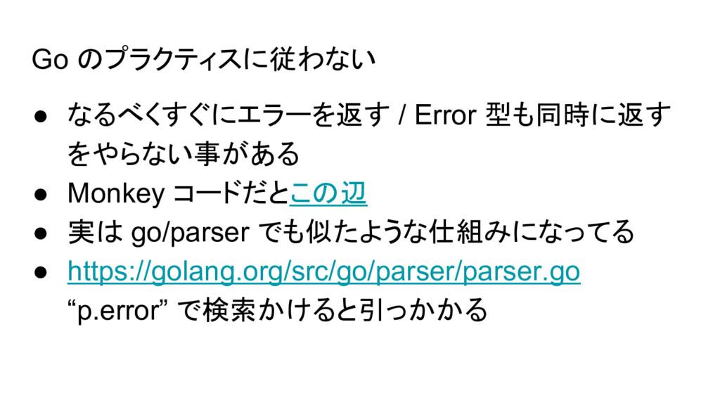 Go のプラクティスに従わない ● なるべくすぐにエラーを返す / Error 型も同時に返す...