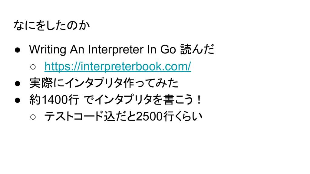 なにをしたのか ● Writing An Interpreter In Go 読んだ ○ ht...