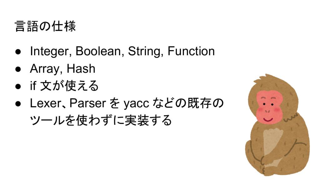 言語の仕様 ● Integer, Boolean, String, Function ● Ar...