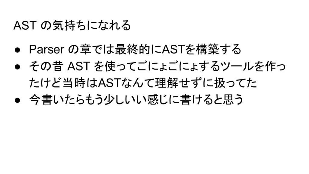 AST の気持ちになれる ● Parser の章では最終的にASTを構築する ● その昔 AS...