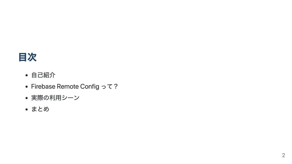 ⽬次 ⾃⼰紹介 Firebase Remote Config って? 実際の利⽤シーン まとめ...