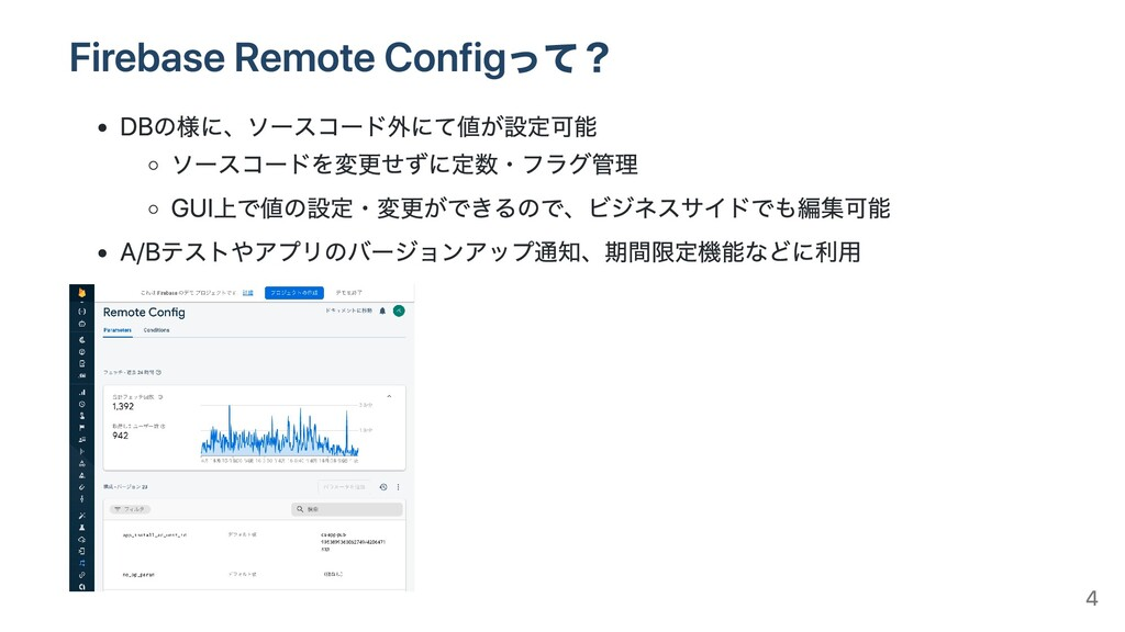 Firebase Remote Configって? DBの様に、ソースコード外にて値が設定可能...