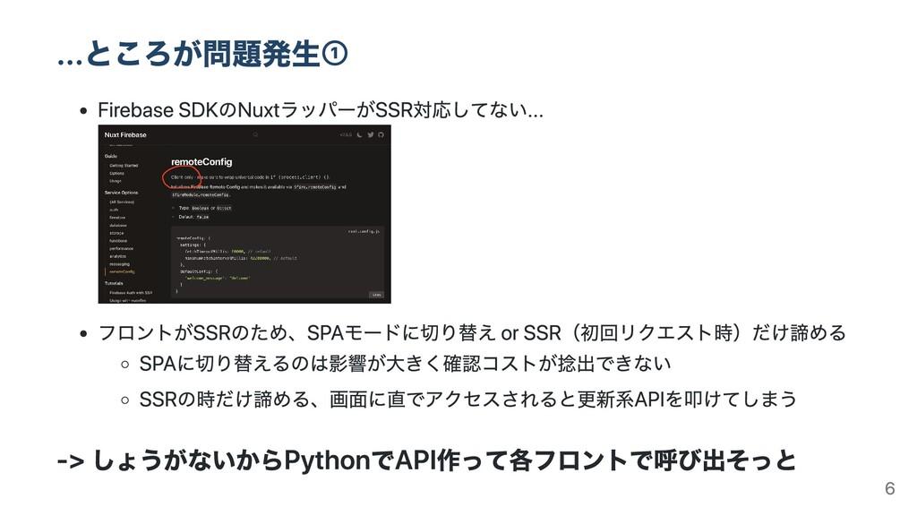 ...ところが問題発⽣➀ Firebase SDKのNuxtラッパーがSSR対応してない......