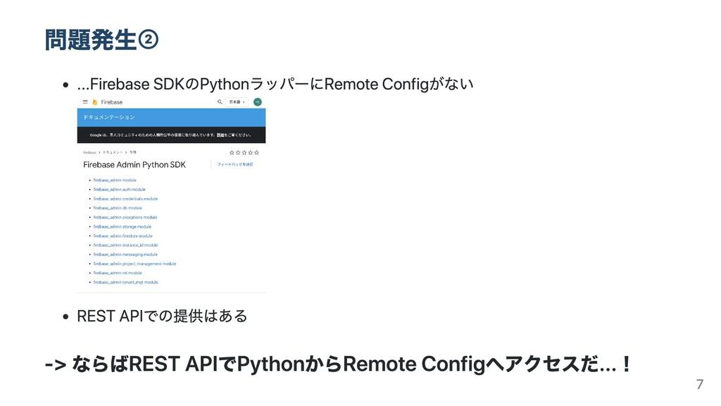 問題発⽣➁ ...Firebase SDKのPythonラッパーにRemote Configが...