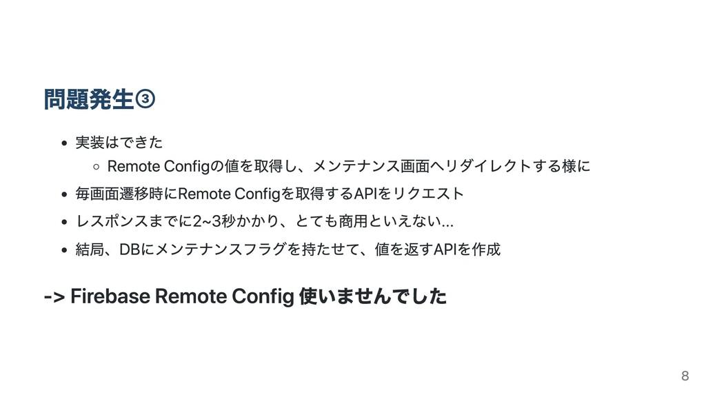 問題発⽣➂ 実装はできた Remote Configの値を取得し、メンテナンス画⾯へリダイレク...