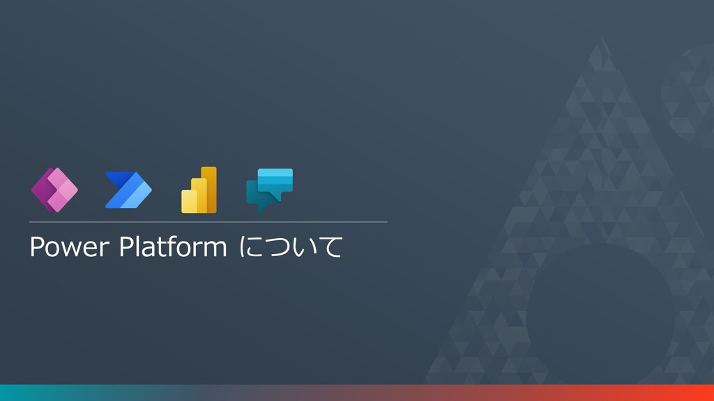 Power Platform について