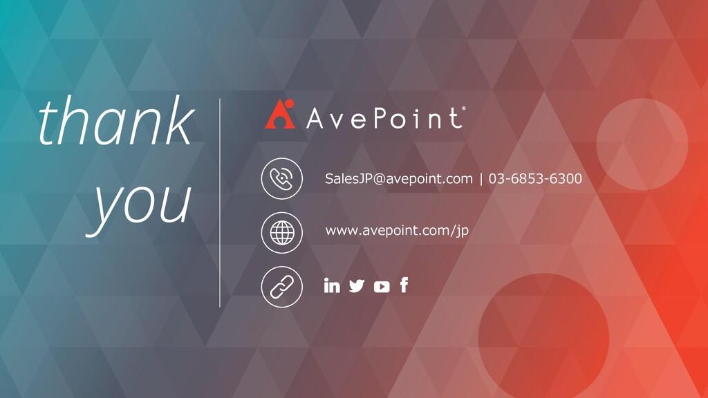 www.avepoint.com/jp SalesJP@avepoint.com   03-6...