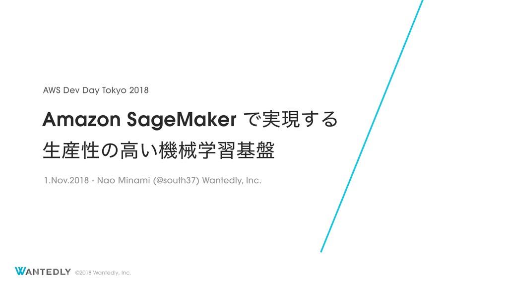©2018 Wantedly, Inc. Amazon SageMaker Ͱ࣮ݱ͢Δ ੜੑ...