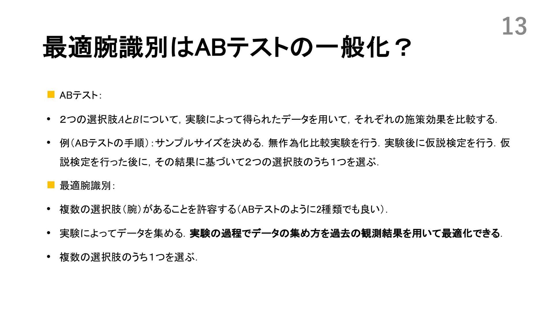 n 𝐾 = 2本の腕からの報酬が • それぞれ分散既知の正規分布𝒩 𝜇* , 𝜎+ に従うとし...