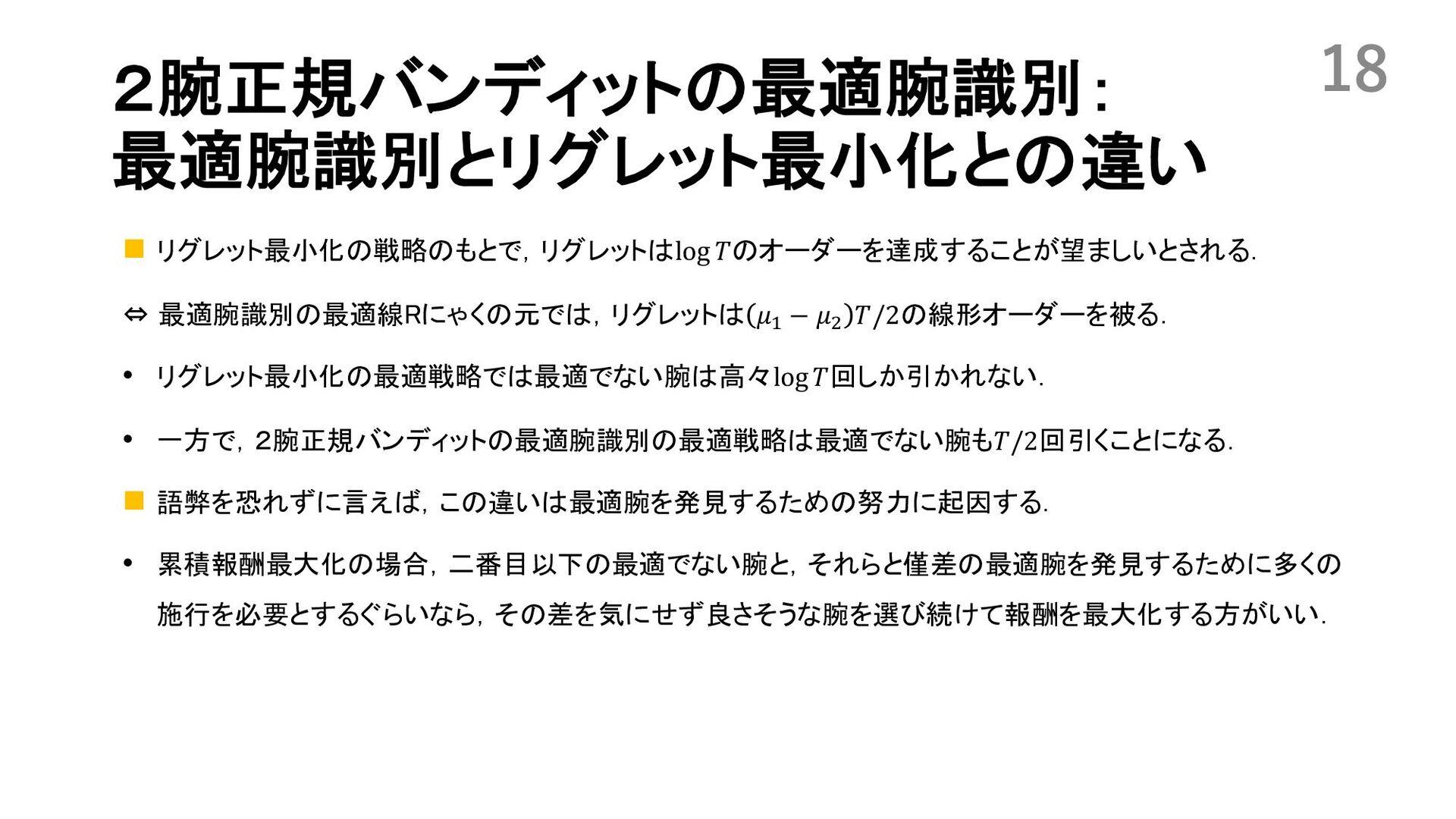 n 入力:許容幅𝜖 ≥ 0, 誤識別率𝛿 > 0. n パラメータ:𝛽 𝑎, 𝛿 : ℕ× 0...