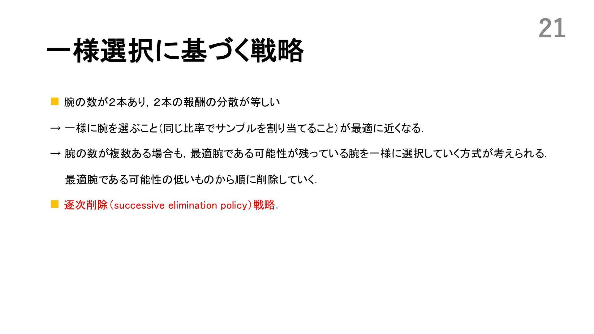 n 前ページで現れたUCB (Upper Confidence Bound) ・LCB (Lo...