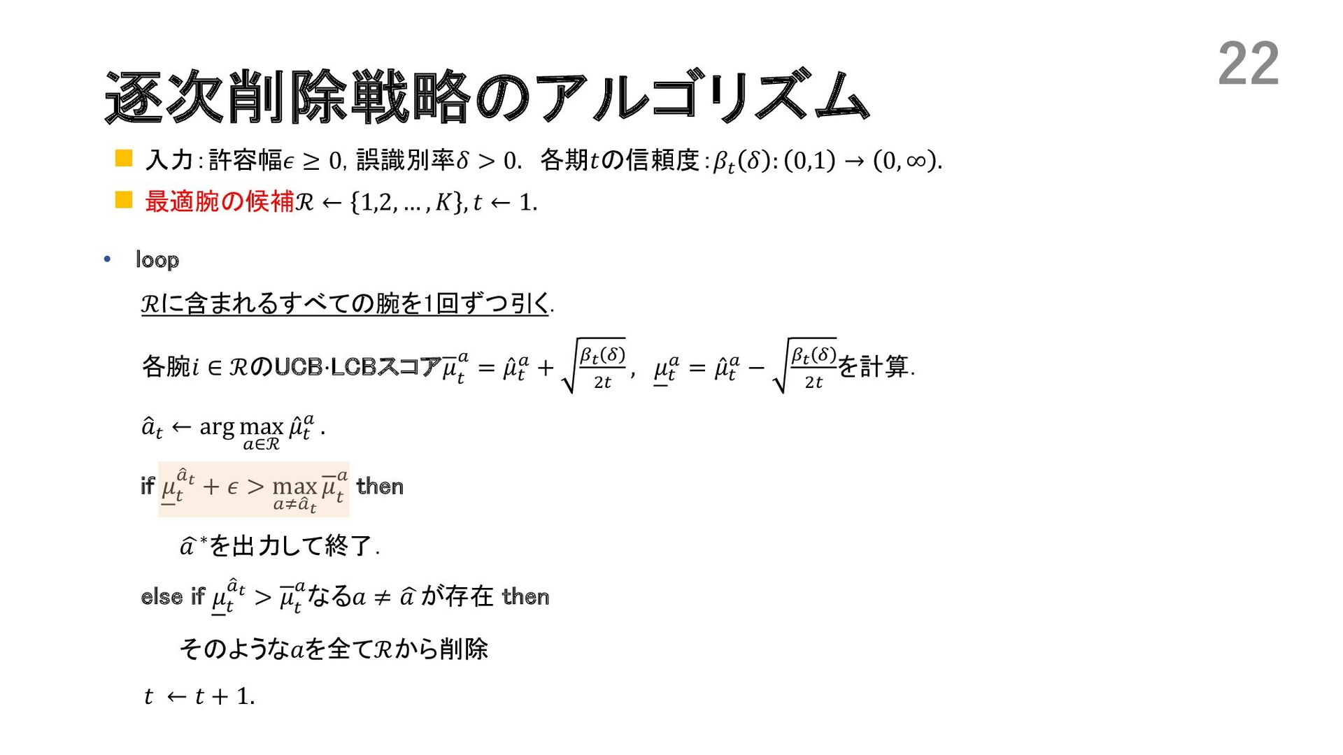 n どのように見積もるのか?/非漸近的な信頼区間をどのように作るのか? n 確率集中不等式 •...