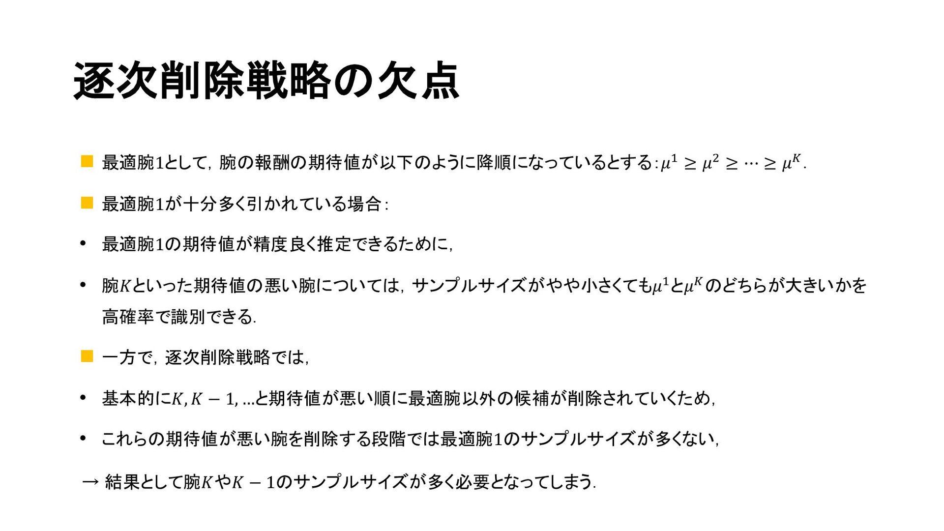 n 入力:許容幅𝜖 ≥ 0, 誤識別率𝛿 > 0. n パラメータ𝛽! 𝑡, 𝛿 : ℕ× 0...