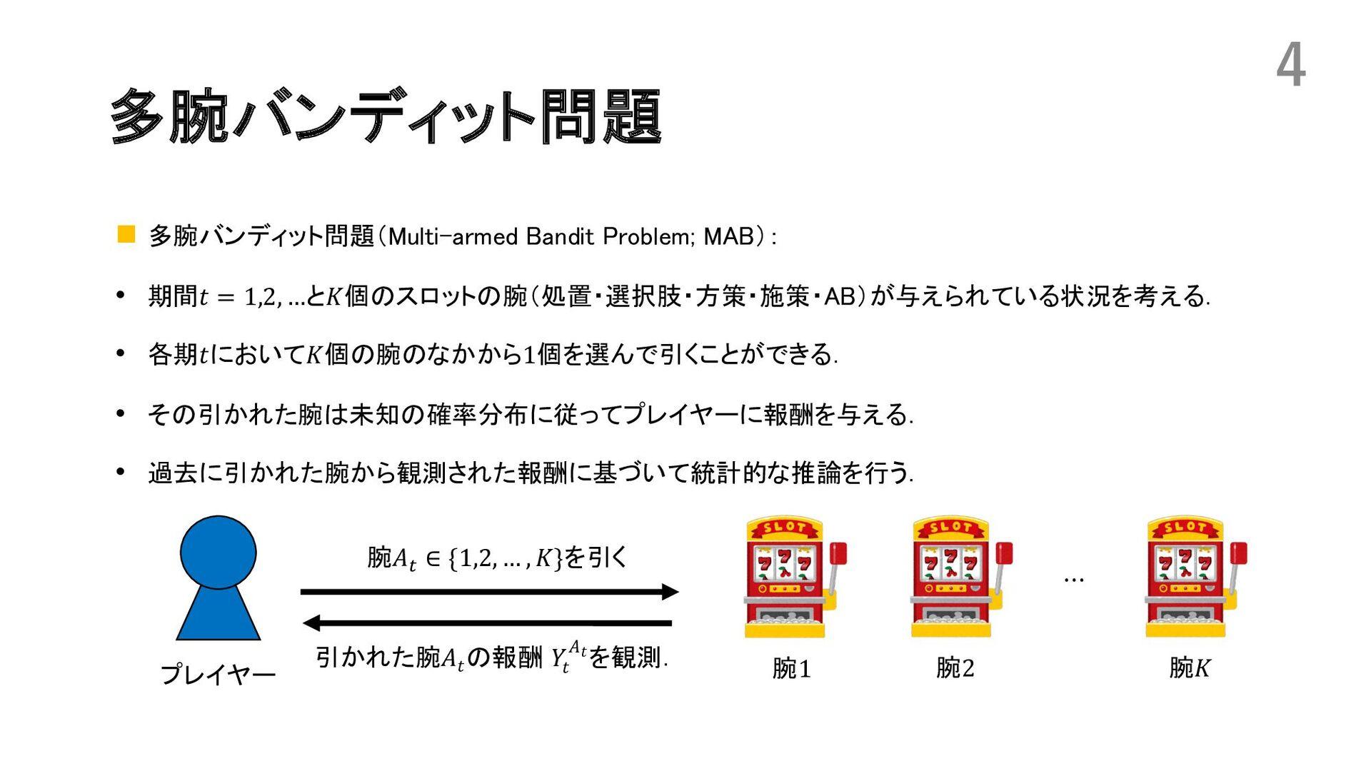 n 多腕バンディット問題(Multi-armed Bandit Problem; MAB): ...