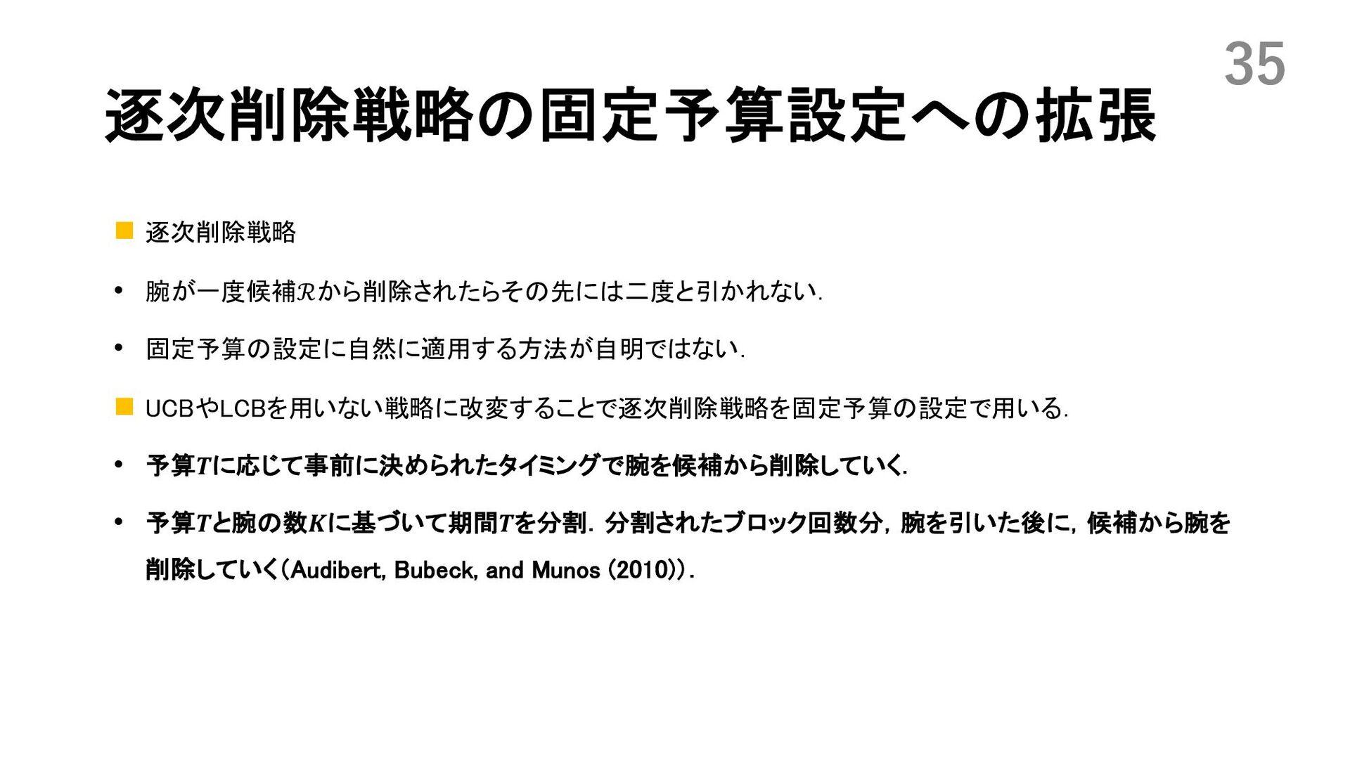 n 最適𝑚腕識別戦略の定義: 戦略𝒜 = 𝐴( , 𝜏, j 𝑆C • サンプリングルールは,...
