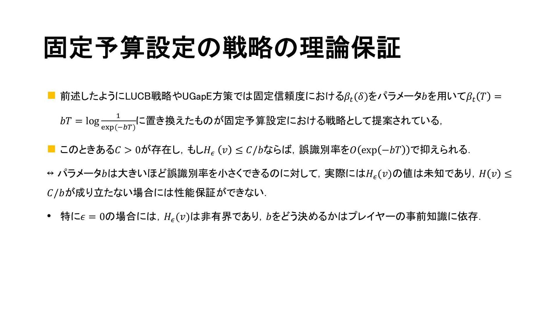 n Kalyanakrishnan et al. (2012):モデル𝑣の問題複雑度 𝐻 𝑣 ...