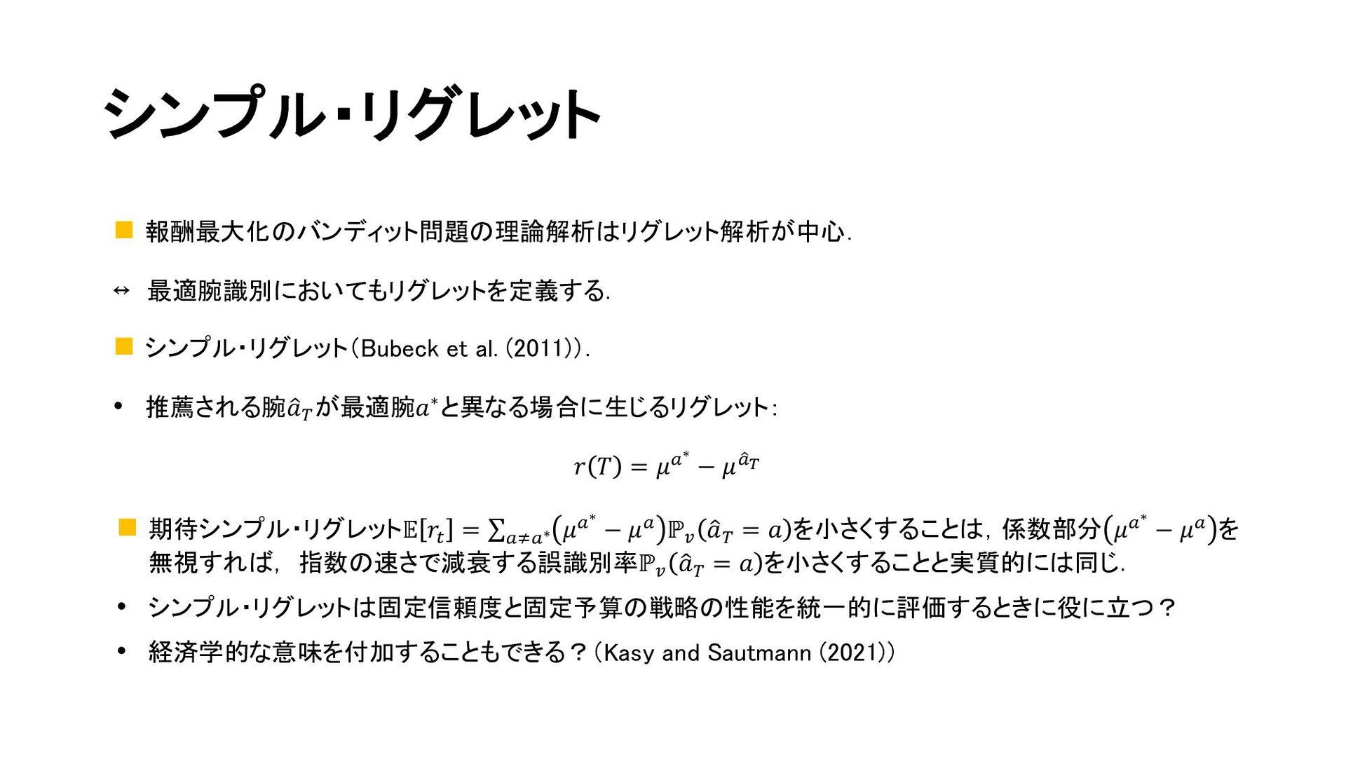 n これまでに述べた方策はおおよそ∑!M!∗ Δ! 1+ log Δ! 1+ 程度のオーダーを...