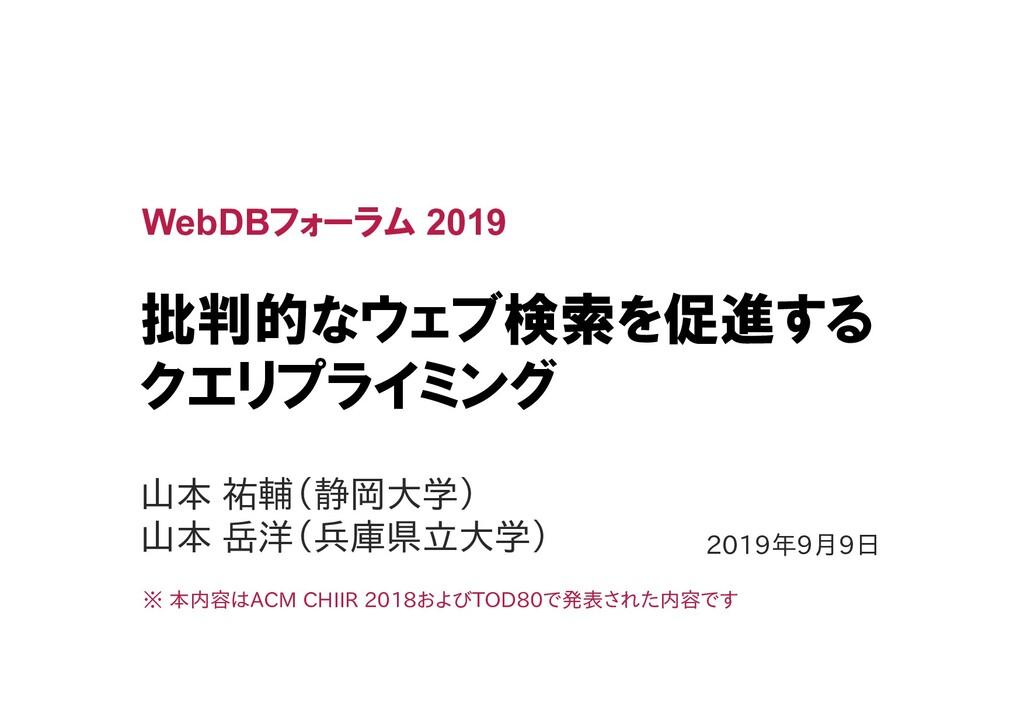 批判的なウェブ検索を促進する クエリプライミング WebDBフォーラム 2019 山本 祐輔(...
