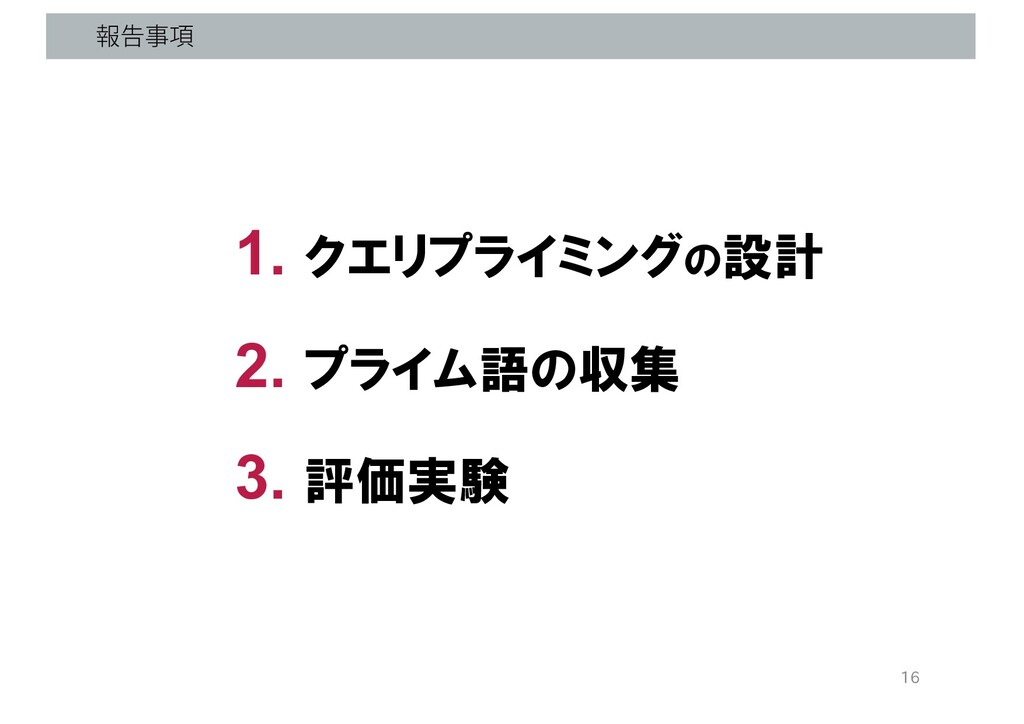 ใࠂ߲ 16 1. クエリプライミングの設計 2. プライム語の収集 3. 評価実験