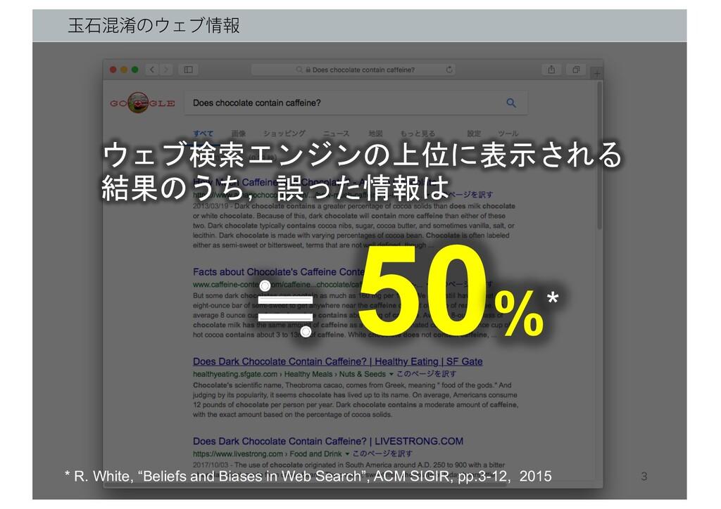 ۄੴࠞᔿͷΣϒใ 3 ウェブ検索エンジンの上位に表示される 結果のうち,誤った情報は ≒ ...