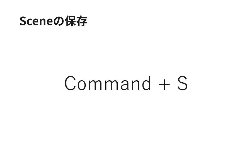 Command + S
