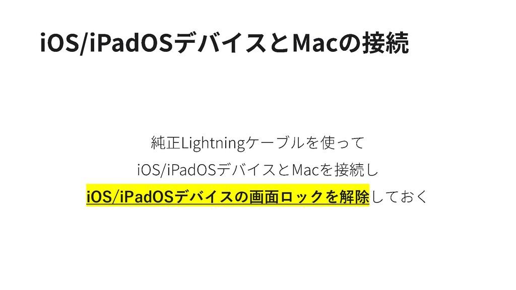 iOS/iPadOSデバイスの画面ロックを解除