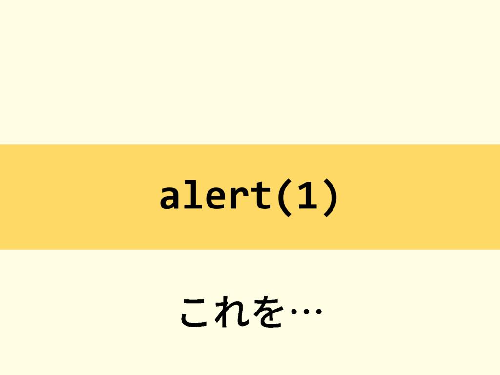alert(1)