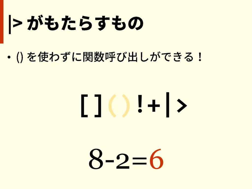 • []()!+|> 8-2=6