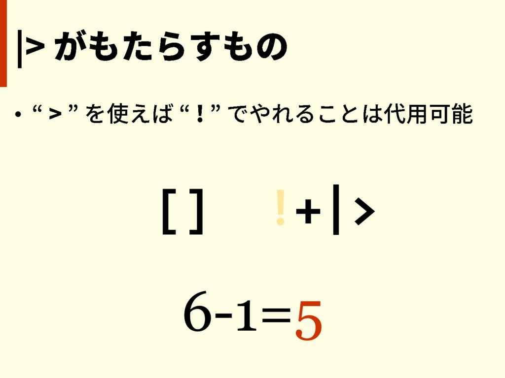 • [] !+|> 6-1=5