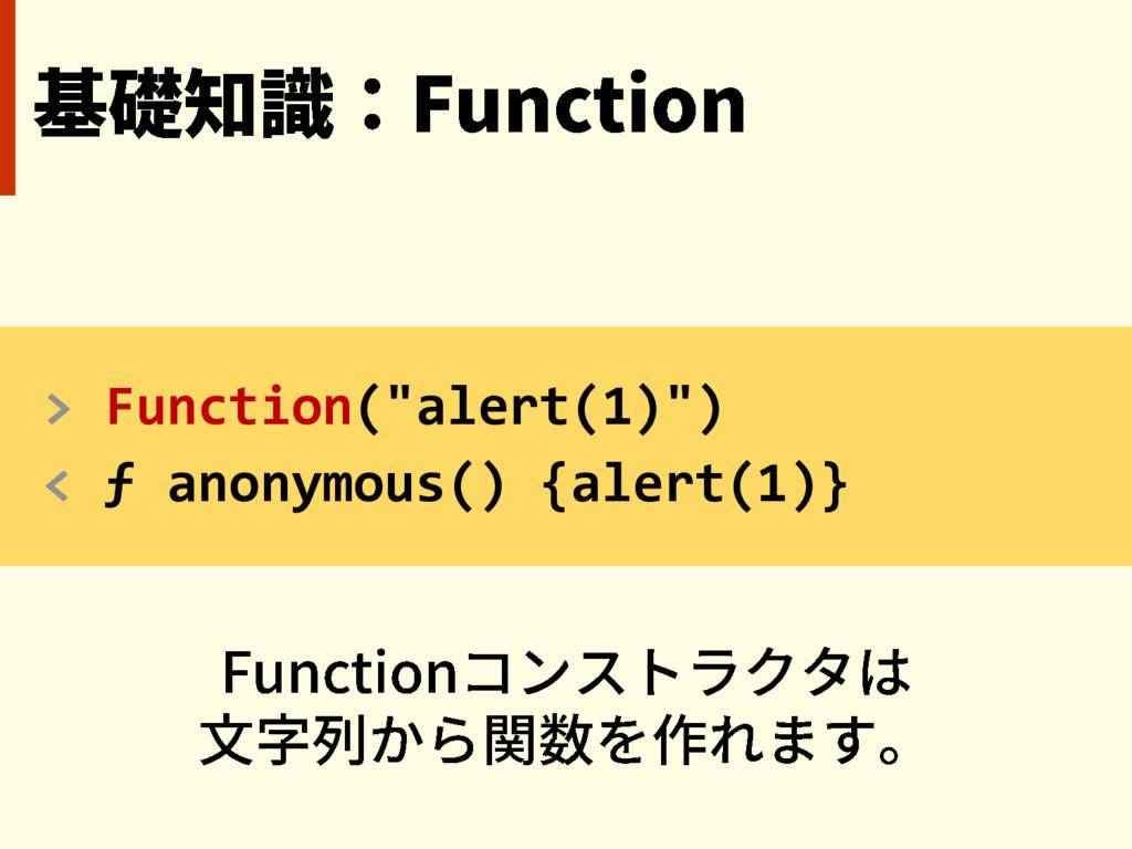 "> Function(""alert(1)"") < ƒ anonymous() {alert(1..."