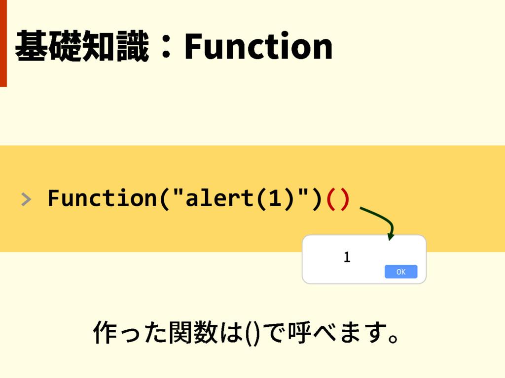 """> Function(""""alert(1)"""")() OK"""