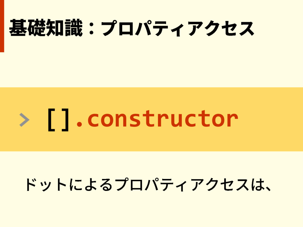 > [].constructor