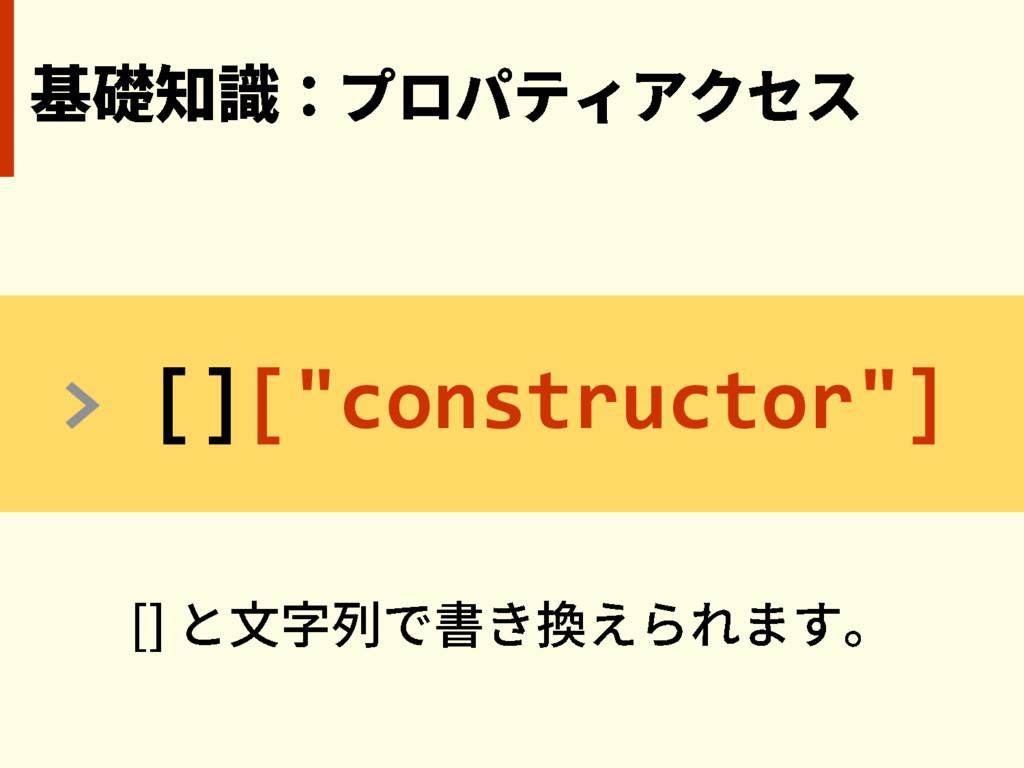 "> [][""constructor""]"