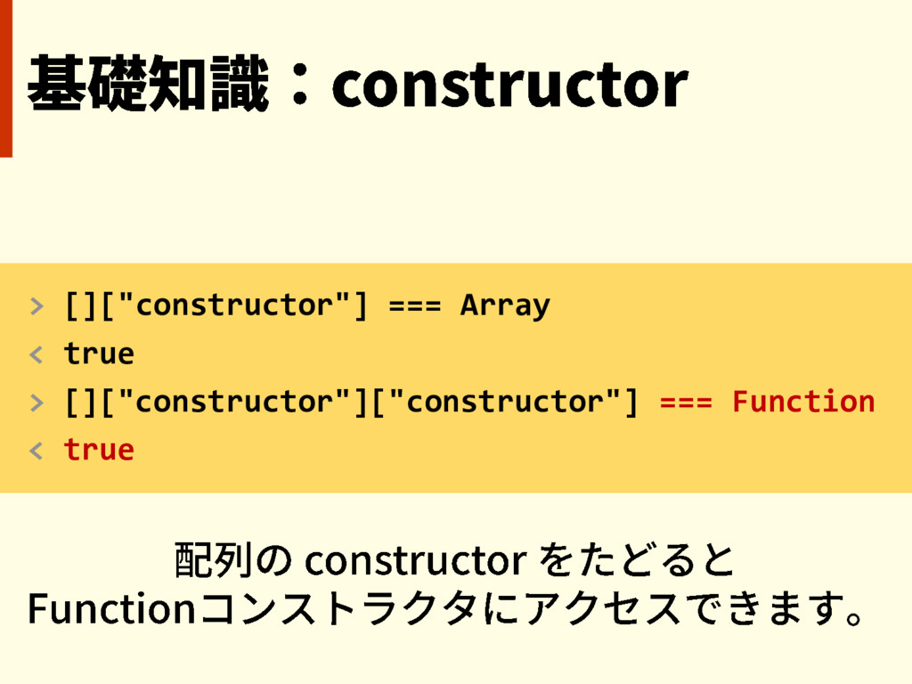 "> [][""constructor""] === Array < true > [][""cons..."